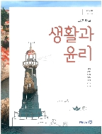 고등학교 생활과윤리 미래/교과서/2015개정/최상급