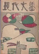 현대문학 1955년 창간호 초판