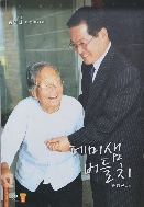 데미샘 버들치 - 송영선 자전에세이 초판 1쇄