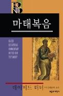 마태복음  - BECNT 마태복음 (BECNT 베이커 신약 성경 주석 시리즈) [양장]