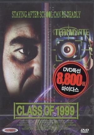 폭력교실(CLASS OF 1999)[1disc]