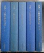 김영삼대통령연설문집 제1권 ~ 제5권 [전5권세트] /사진의 제품     ☞ 서고위치:400-01