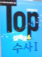 Top 설재윤 수사 1   [6차 개정판/2010년/박문각/남.여 경찰/101단/경찰간부.승진]  ///