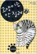 고양이는 안질려 1-3권