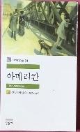 아메리킨 민음세계문학전집 31