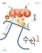 2021년형 중학교 수학 1 교과서 (비상교육 김원경) (신283-5)