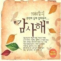 [미개봉] 위일청 & 최유나 / 7080들의 추억아 남아 있어줘서...