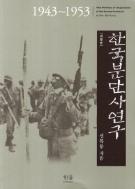 한국분단사연구(1943-1953) 상품소개 참고하세요