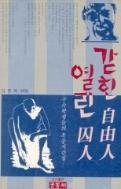갇힌 자유인 열린 수인 초판(1986년)