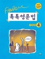 팬덤 톡톡 영문법 4 ★교사용★
