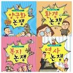 역지사지 생생 토론대회 1권~5권+실전토론노트
