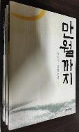 만월까지(1~3) - 전3권