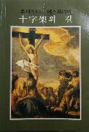 십자가의 길