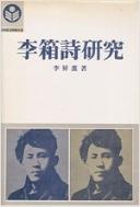 이상시연구 (1987년 고려원 초판)