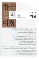 창작과 비평 158호