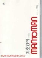 2009년 개정판 MAN TO MAN 기초영어 맨투맨 기초영어 (신134-2)