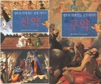 명화와 함께 읽는 성경 이야기 : 신약+구약 전2권-개정판-