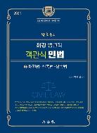 박효근의 최강 법원직 객관식 민법 2 #