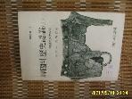 창작과비평사 / 5판 한국의 역사인식 (상) / 이우성. 강만길 편 -꼭상세란참조