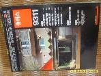 플러스문화사 / 월간 플러스 plus 1993.11월호. 79호 -부록없음. 꼭상세란참조