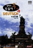 독일어 시즌. 2: 독일어 회화