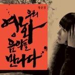 방은진, 우리 영화음악을 만나다 (4CD) [초판] 미개봉