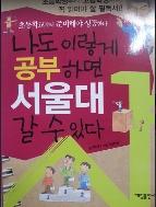 나도 이렇게 공부하면 서울대 갈수있다 - 공부잘하는열가지습관 공부못하는열가지습관(개정판)
