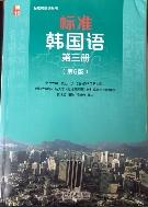 표준한국어3 6판인쇄