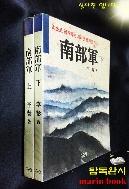 남부군 (전2권) /1002