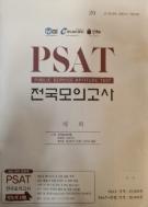 2017 PSAT 전국모의고사 제1회 - 공동주최