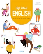 고등학교 영어 교과서-비상 홍민표