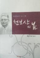 천보산의 봄 -  추정 임봉순 선생 추계 황신덕 선생(독립운동가)의 일대기 발행