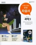 천재교육 자습서 중학교 과학2 (노태희) / 2015 개정 교육과정