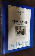 달밤. 까마귀 외 - 논술대비 한국문학 20