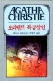 오리엔트 특급살인(AGATHA CHRISTIE 2)