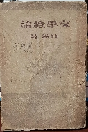 문학개론 백철 - 文學槪論  白鐵 - 고서 - 희귀본 - -1947년 초판-절판된 귀한책-아래사진,설명참조-