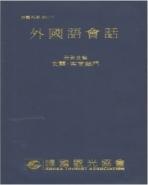 외국어회화 : 관광호텔 현관 객실부문 - 관협자료 86-5