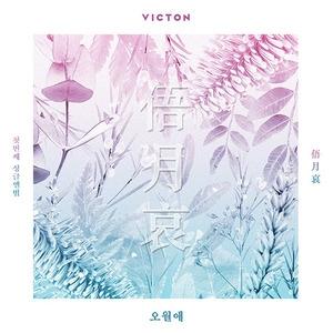 [미개봉] 빅톤 (Victon) / 오월애 (俉月哀) (1st Single Album)