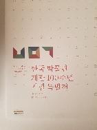 한국 박물관 개관 100주년 기념특별전-고서/희귀본