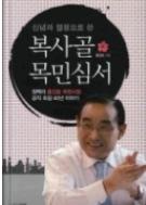 복사골 목민심서 - 청백리 홍건표 부천시장 공직 외길 40년 이야기 초판2쇄