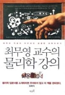 최무영 교수의 물리학강의