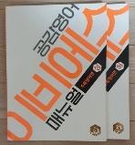 공감영어 이비에스 매뉴얼 수특영어편 상+하 세트 - 전2권 #