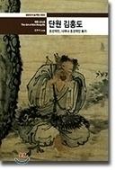 단원 김홍도 (열화당미술책방 23) 2004.05.15 초판3쇄