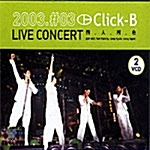 [VCD] 클릭비 2003 Click-B Live Concert 四人四色