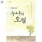 누나의 오월 - 우리 현대사의 아픔과 상처를 어루만져온 작가 윤정모가 처음으로 선보이는 청소년 소설 1판8쇄