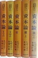 자본론 세트 1~5 : 전5권 (양장) 아래메모참고