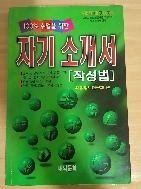 자기 소개서 1999년 2월 중판 발행