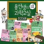 용선생의 시끌벅적 과학교실 1~23권 세트 (총23권) / 사회평론[5-000]