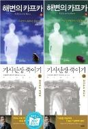 해변의 카프카 상, 하 (세트) + 기사단장 죽이기 1, 2 (세트) // 무라카미 하루키 소설 2선모음 (총4권)