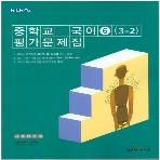 2017년) 좋은책신사고 중학교 중학국어 6 평가문제집 중등 (3-2/ 민현식) - 3학년 2학기